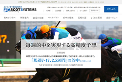 ASCOT SYSTEMS(アスコットシステムズ) 評価 口コミ