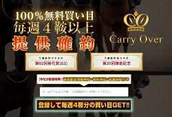 Carry Over評価 口コミ
